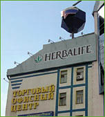 Московский офис Гербалайф